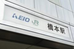 1.橋本駅南口から出ます